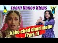 kahe ched ched mohe part 1 Boldsky