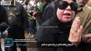 مصر العربية | أثار وفيفي والهام شاهين في وداع ممدوح عبد العليم