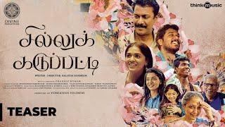 Sillu Karuppatti - Teaser   Halitha Shameem   Pradeep Kumar   Samuthirakani, Sunainaa