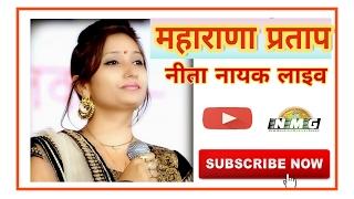 Neeta Nayak Live ।। बेंगलौर ।। सुपर प्रस्तुति महाराणा प्रताप