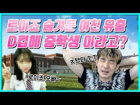 Xxx Mp4 로이조 숨겨둔 여친 공개 D컵 여중생 BJ 데뷔 3gp Sex
