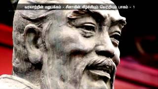 Is Modern China Going Towards A Downfall ? Award Winning Documentary - Part 1