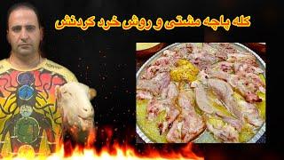 فيلم كامل اموزش كله پاچه(جوادجوادي)