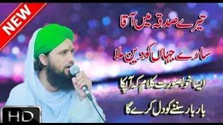 New Super Hit Naat 2017   Tery Sadqay Mein Aaqa ﷺ   Asad Attari & Fraz Attari 2017