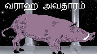 வராஹ அவதாரம் | Lord Vishnu Varah Avatar | Lord Vishnu Tamil Stories