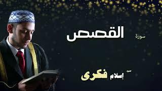 القران الكريم بصوت الشيخ اسلام فكرى | سورة القصص