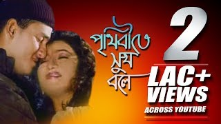 Pritibete Shuk | Jibon Shongshar (2016) | Full HD Movie Song | Salman Shah | Shabnur | CD Vision