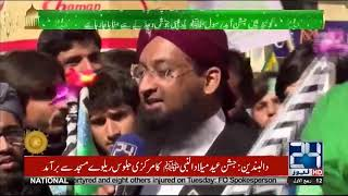 Jashne Eid Milad un Nabi SAW | Jaloos At Karachi, Narowal etc  | 21 Nov 2018 | 24 News HD