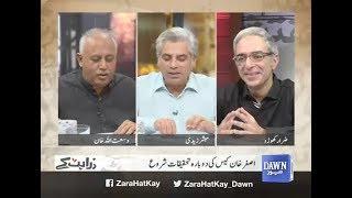 "Zara Hat Kay - 16 May, 2018 ""Asghar Khan case, Mir Ali sit-in, Hazara community"""
