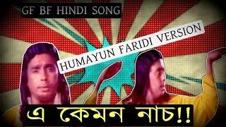 theCRAZYbros | FUNNIEST DANCE MOVES | GF BF Hindi Song Feat HUMAYUN FARIDI | HUMAYUN FARIDI Dance |