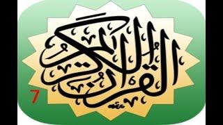 الجزء السابع  - الشيخ أ.د. سعود بن إبراهيم الشريم  -