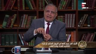 وإن أفتوك - الأجزاء المحرمة أكلها من الذبيحة .. د. سعد الهلالي
