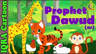 Dawud (AS) | David (pbuh) - Prophet story - Ep 19 (Islamic cartoon - No Music)