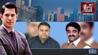 Islamabad Court Mein Nawaz Ka Challenge | Awaz | SAMAA TV | 17 July 2018