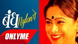 Bandh Nylon Che Marathi Movie : Medha Manjrekar Interview