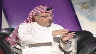 في الصميم - الحلقة الثانية مع جمال خاشقجي