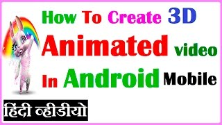 How To Create 3d Animated Video In Android Mobile [ HINDI VIDEO ]