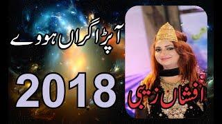 APNA GARAN HOWE New Saraiki And Punjabi Song By Singer Afshan Zebi 2018