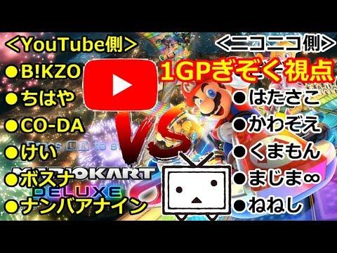 Xxx Mp4 【マリオカート8DX】ニコニコ Vs YouTube 2nd ぎぞく視点【1GP】 3gp Sex