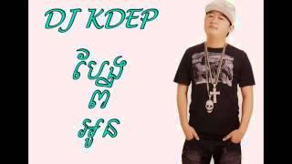 DJ KDEP Bek Pi Oun Comedy CTN 2014