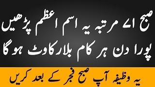 Rukawat Ka Wazifa | Har Kaam Asaani Se Ho | Subah Ka Wazifa | Fajar Ka Wazifa | The Urdu Teacher