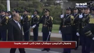 #الانتخابات_الرئاسية - وصول الرئيس ميشال عون إلى قصر بعبدا