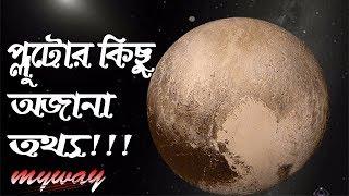 কেন প্লুটো একটি গ্রহ নয় ? || Interesting Facts about Dwarf Planet Pluto || Bengali