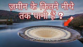 ज़मीन के कितने नीचे तक पानी हैं? Underground water