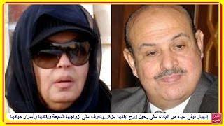 إنهيار فيفى عبده من البكاء على رحيل زوج إبنتها عزة...وتعرف على أزواجها السبعة وبناتها ومنزلها الفخم