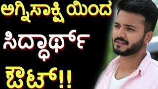 ಅಗ್ನಿಸಾಕ್ಷಿ ಯಿಂದ ಸಿದ್ಧಾರ್ಥ್ ಔಟ್!! | Agnisakshi serial | Vijay surya | sidharth | agnisakshi sidharth