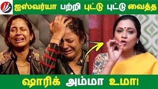 ஐஸ்வர்யா பற்றி புட்டு புட்டு வைத்த ஷாரிக் அம்மா உமா! | Tamil Cinema | Kollywood News |