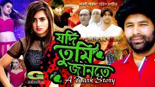 Jodi Tumi Jante | Full Movie | HD1080p | Asraf Kitu | Taniya Bristy | Shahad Sharif
