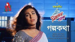 Gaulpo Katha I Ekti Cinemar Gaulpo I Runa Laila I Ankhi Alamgir I Rituporna I Official Full Video