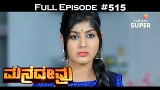 Manedevru - 30th January 2018 - ಮನೆದೇವ್ರು - Full Episode