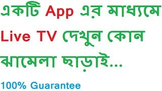 How to watch live all bangla tv channel online With android apps   Watch mobile tv online