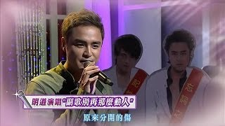 【SS小燕之夜 - HD】明道 183club合體啦  2013-12-23 Ming Dao