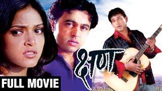 Kshan | Latest Romantic Marathi Full Movie | Subodh Bhave, Prasad Oak, Deepa Parab