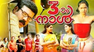 New Malayalam Movie | MOONNAM NAAL | Kalabhavan Mani & Shruti Madhav | New Release Malayalam Movie