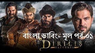 dirilis ertugrul bangla episode 01