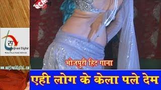 HD एक रोज हम केला पेल देम | 2014 New Bhojpuri Song | J P Sagar