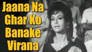 Jaana Na Ghar Ko Banake Virana - Old Hindi Dance Song | Helen | Asha Bhosle | Sau Saal Beet Gaye