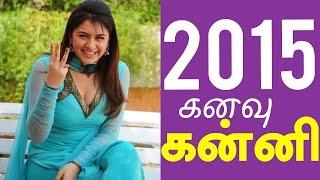 Top 3 Tamil Horoines of 2015 | Kollywood Kanavu kanni list | Cine Flick