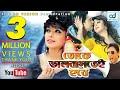 Toke Valobastei Hobe   Zayed Khan   Sahara   Chikon Ali   D J Sohel   Bangla Movie 2020   CD Vision