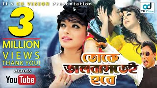 Toke Valobastei Hobe   Full HD Bangla Movie   Jayed Khan, Sahara, Sintheya, Rina Khan   CD Vision