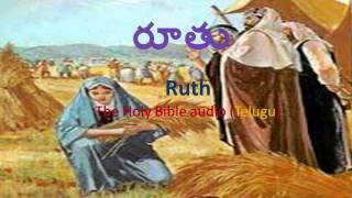 Ruth (రూతు )_ The Holy Bible audio in Telugu.wmv