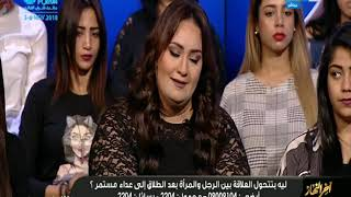 أخر النهار| الشيف كارول الأمير : مفيش حاجه إسمها صحاب بعد الإنفصال لازم طرف يجي على نفسة