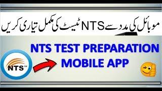 NTS test preparation online