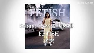 FETISH 迷戀 / Selena Gomez 席琳娜 ft. Gucci Mane 古馳・馬恩 (中英字幕MV )