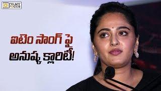 Anushka Makes a Clarity About Mahesh Babu Movie! - Filmyfocus