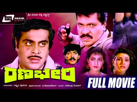 Xxx Mp4 Ranabheri ರಣಭೇರಿ Kannada Full HD Movie Feat Tiger Prabhakar Ambrish Vanivishwanath 3gp Sex
